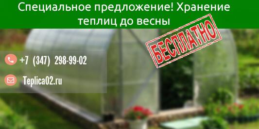 Хранение теплиц до весны бесплатно