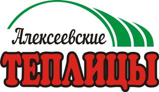 Алексеевские теплицы