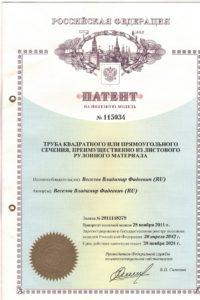 Патент на трубу в РФ